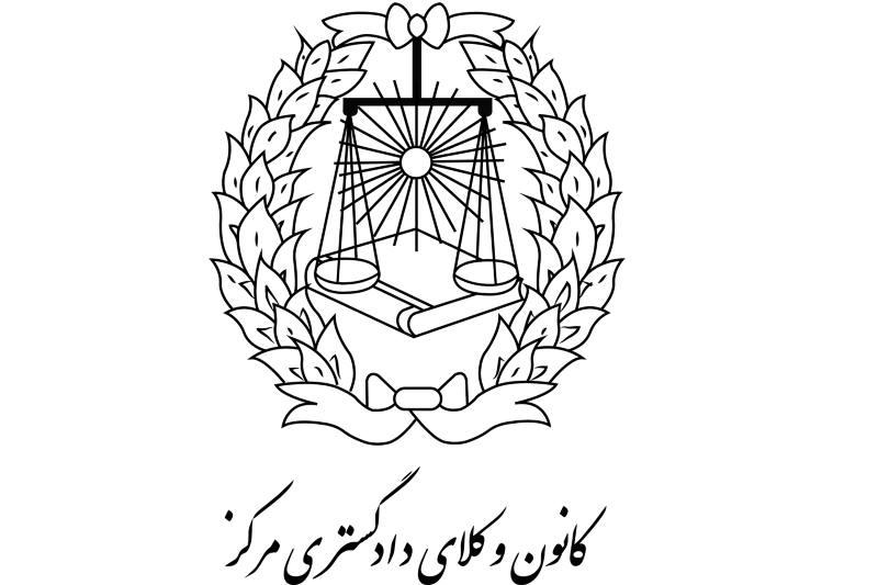 کاندیدای کانون وکلای مرکز | دکتر سید امیر حسین بحرینی | دکتر بحرینی