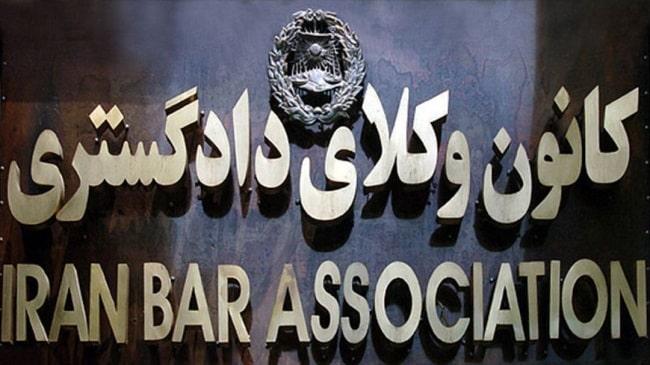 لغو برگزاری انتخابات کانون وکلا