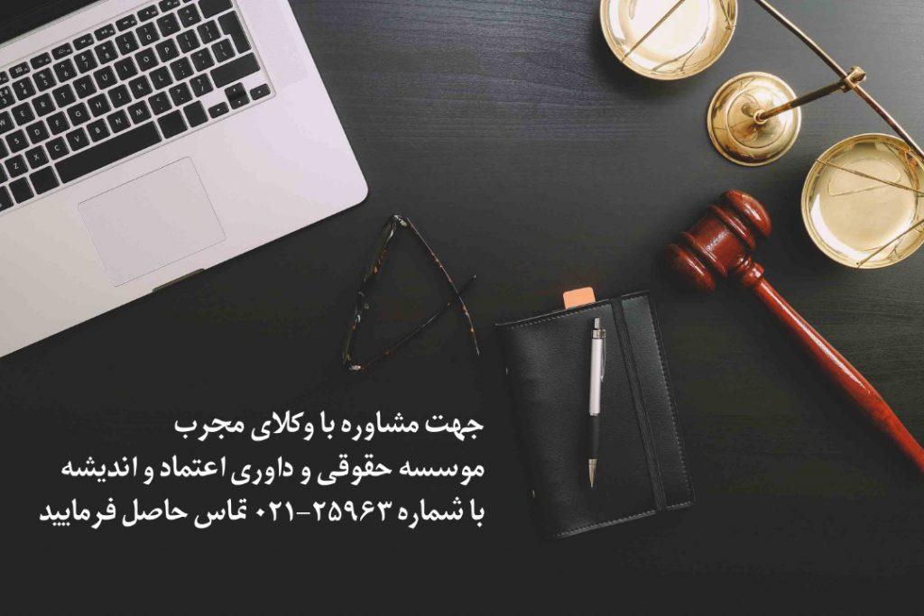 مشاوره-با-وکلای-مجرب-موسسه-حقوقی-و-داوری-اعتماد-و-اندیشه-1