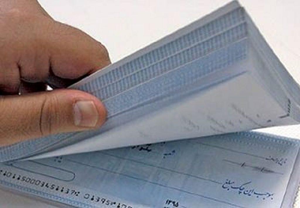چک صادره عهده مؤسسه مالی و اعتباری
