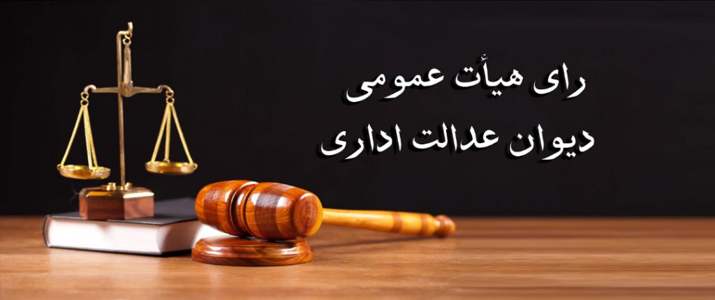 همسایه ملک مجاور به کمیسیون ماده 100 قانون شهرداری