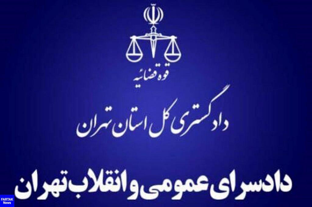 دادسرای عمومی و انقلاب