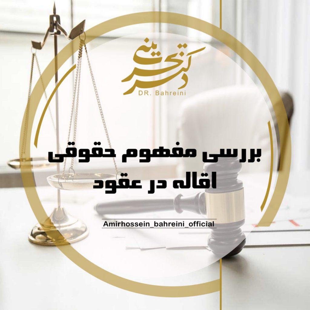 بررسی مفهوم حقوقی اقاله
