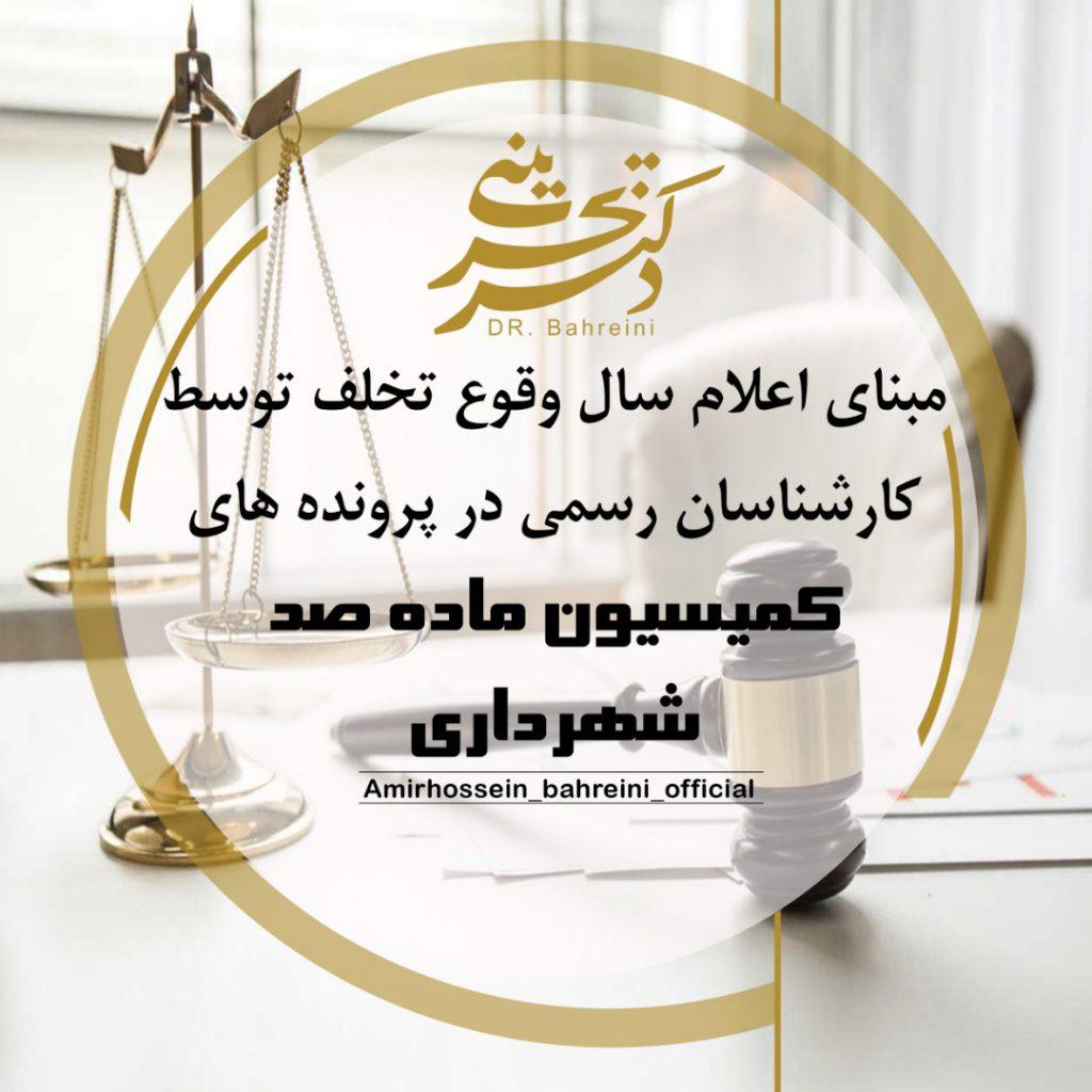 کمیسیون ماده ۱۰۰ قانون شهردرای