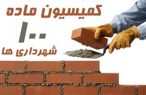 طرح-اصلاح-کمیسیون-ماده-100-شهرداری