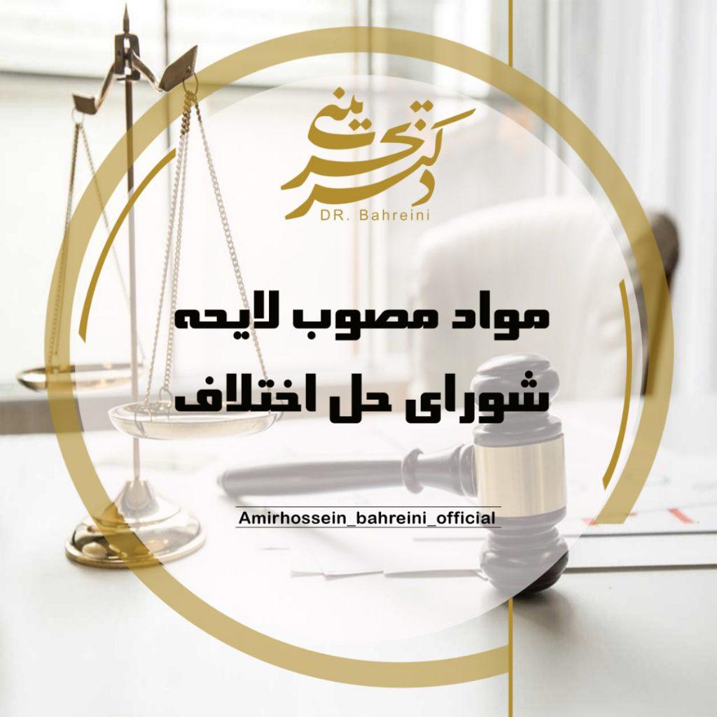 لایحه شوراهای حل اختلاف