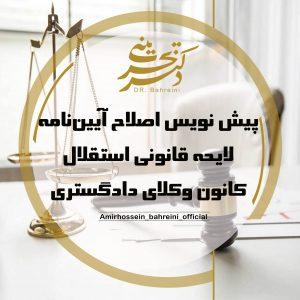 پیش نویس اصلاح آییننامه لایحه قانونی استقلال کانون وکلای دادگستری