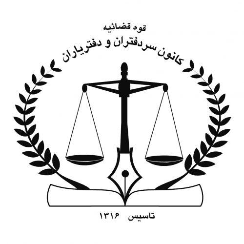 قانون دفاتر اسناد رسمی