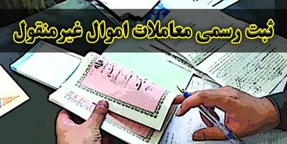 طرح الزام به ثبت رسمی معاملات اموال غیرمنقول