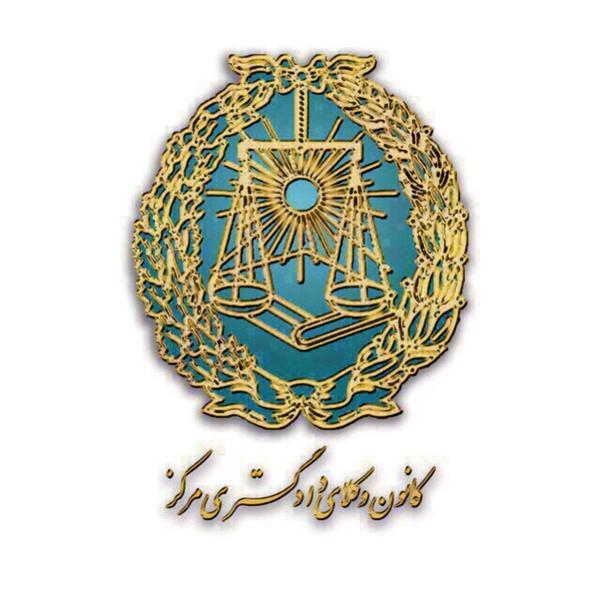 آیین نامه اجرایی لایحه قانونی استقلال کانون وکلای دادگستری